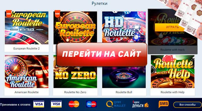 Рубли рулетка казино