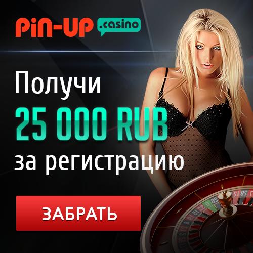 Онлайн казино pin up без регистрации