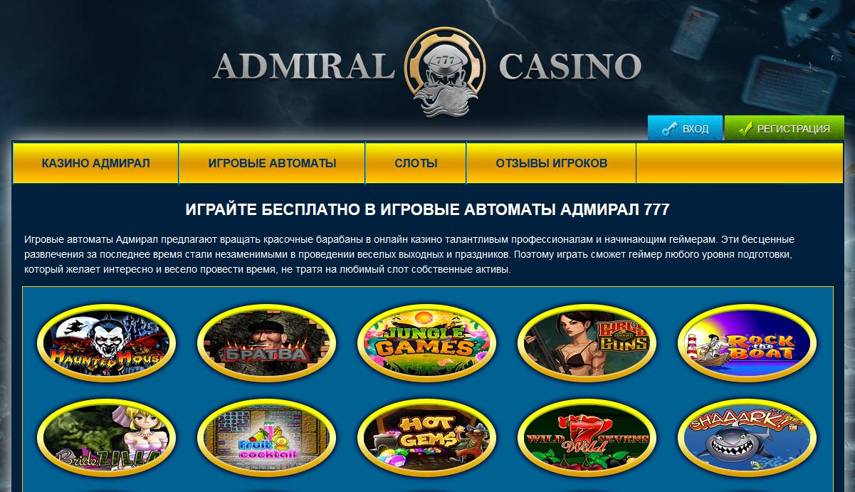 Бепогорск игровые автоматы best online casino articles