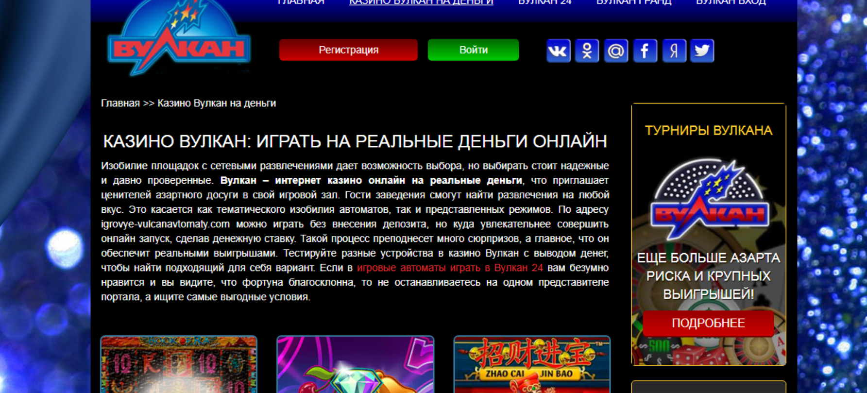 Есплатные азартные игры онлайн демо