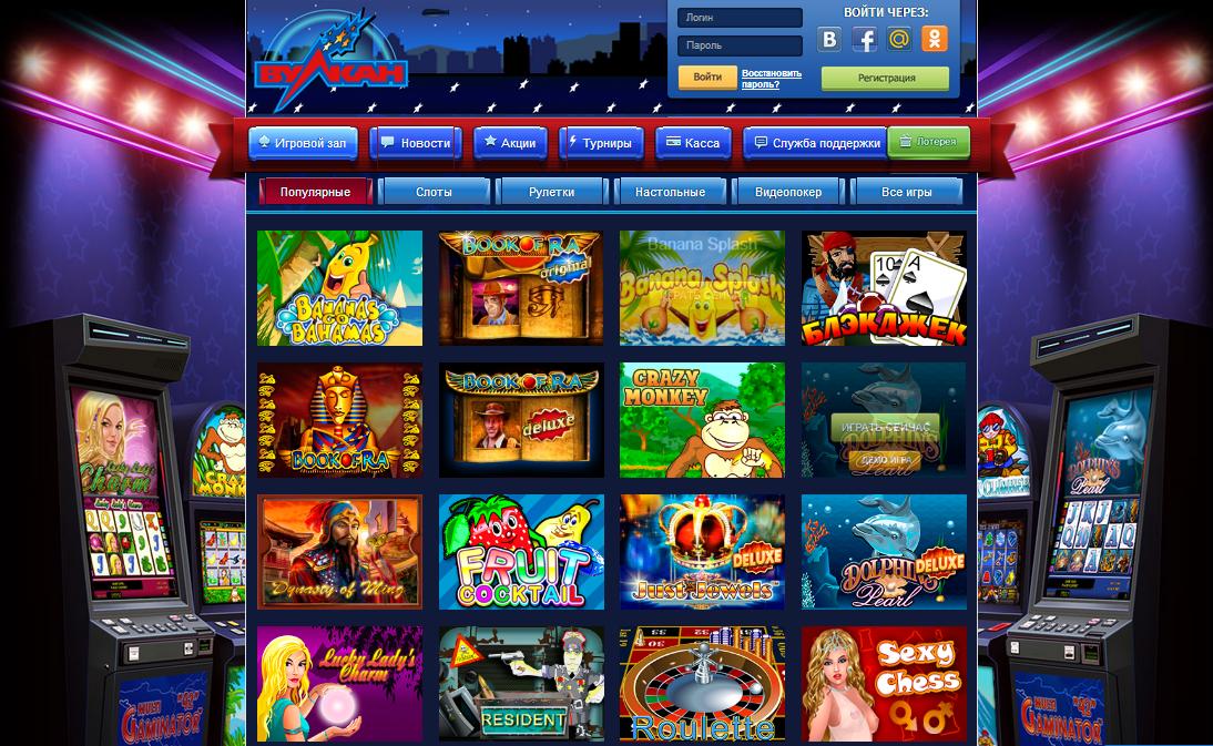 Казино вулкан наши игры лучший сайт казино на деньги